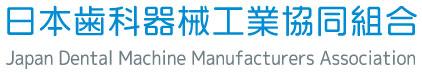 日本歯科器械工業協同組合 [JDMMA]
